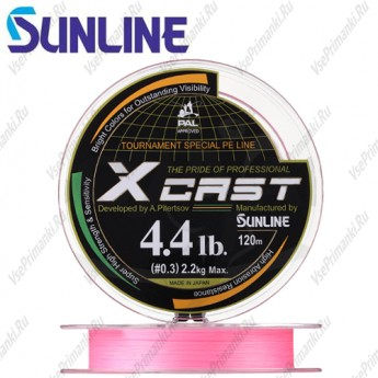 Шнур Sunline X-Cast Area Special 120m #0.098mm 2.2kg Pink