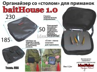 baitHouse 1.1 Органайзер IdeaFisher для приманок БейтХауз 1.1