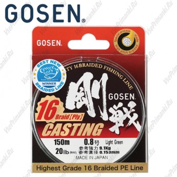 Шнур Gosen 16 Braid Casting Light Green 150m #0.8 0.153mm 9.1kg